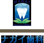 ナガイ歯科