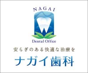 歯周病治療の基本的な流れについて つづき