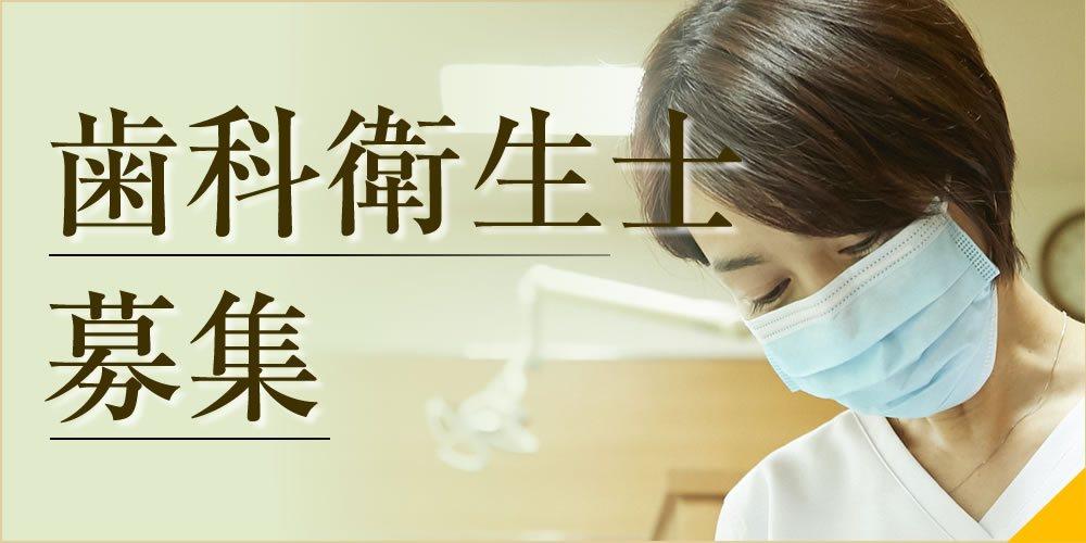 歯科衛生士募集|尾張旭のナガイ歯科