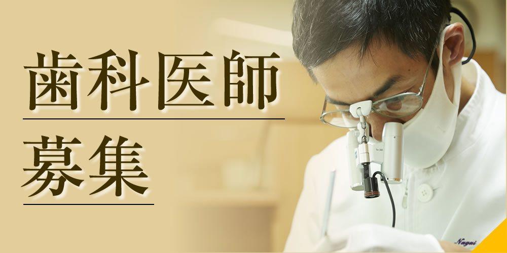 歯科医師募集|尾張旭のナガイ歯科
