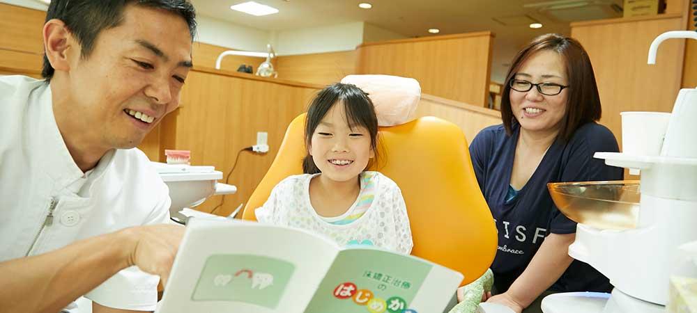 わかりやすく信頼できる歯医者さん