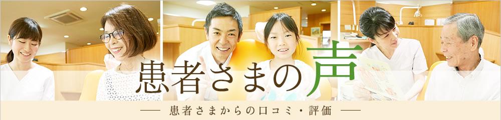 ナガイ歯科の口コミ・評判アンケート
